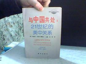 与中国共处 21世纪的美中关系