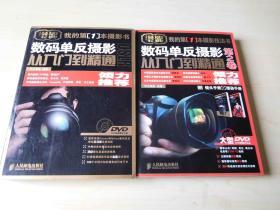 数码单反摄影从入门到精通1+第二卷【带光盘】
