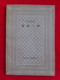 皮蓝德娄戏剧二种 网格本