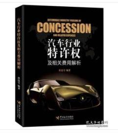 汽车行业特许权及相关费用解析     9F25d