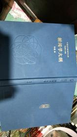 中国近代新闻学文典