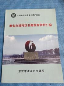 江苏省非物质文化遗产普查     淮安市清河区非遗普查资料汇编