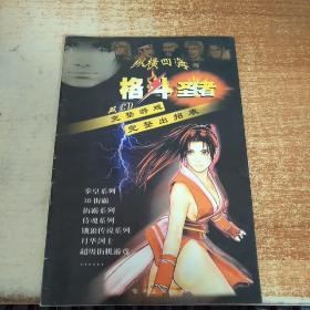 纵横四海 格斗圣者 (游戏手册)