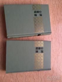 译书公会报(全两册)精装 一版一印 sbg4下2