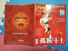篮球【2007年2月】