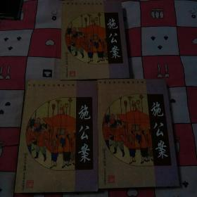 中国古典小说精品书库:施公案(3册全、北京燕山出版社、96年一版二印、印数5千册)