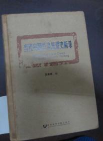 当代中国经济思想史断录( 苏东斌 赠签本)