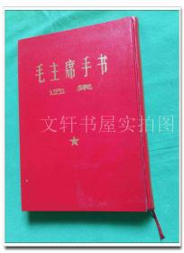 【 毛主席手书选集 】  1968年 林彪题词 林彪像完整完好 16开 红色精装