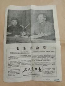 文革时期  工人造反报(1969年第19期)一期四版