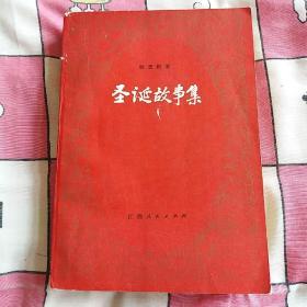 圣诞故事集(江西人民出版社、83年一版一印)