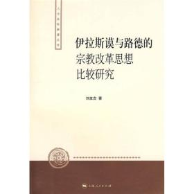 伊拉斯谟与路德的宗教改革思想比较研究
