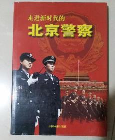 走进新时代的北京警察:[摄影集]