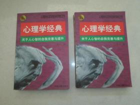 心理学经典【全二册】