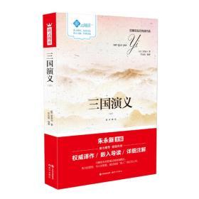 新书--嵌式阅读:三国演义(上下册)