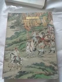 瀚海2005年秋季拍卖会――中国书画(近现代)专场二