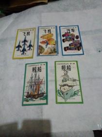 大世界折页丛书----第一辑,飞机(上下),舰船(上下),汽车(下)】