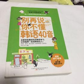 易人外语:别再说你不懂韩语40音