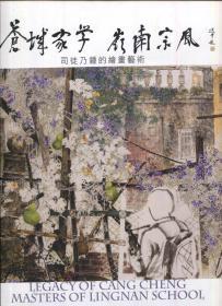 苍城家学 岭南纵风 --司徒乃钟的绘画艺术