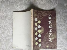 围棋书籍《围棋战术问答》品相、作者、出版社、年代详情见图!家中
