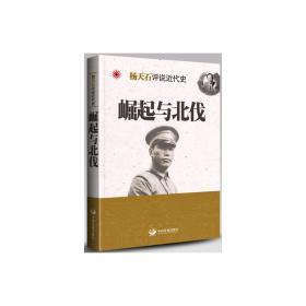 崛起与北伐—杨天石评说近代史
