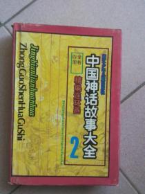 中国神话故事大全(2)
