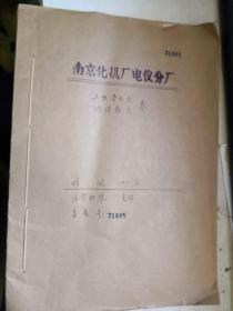 南京化机厂电仪分厂:工业学大庆路线教育卷