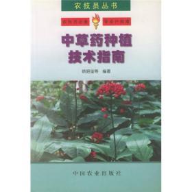 中草药种植技术指南