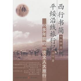 西行书简平绥沿线旅行记:60多年前的一次文人旅行(郑振铎、冰心著)