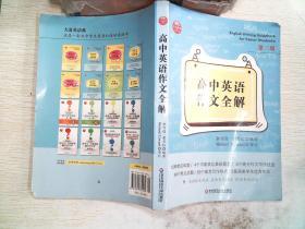 大夏书系:高中英语作文全解(第三版)