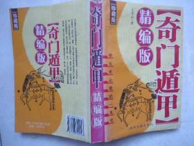 奇门遁甲精编版 王军云著中华古籍出版社32开432页