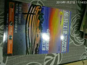 旅游江津    2013、9