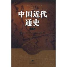 中国近代通史:国共合作与国民革命(1924-1927)(第七卷)