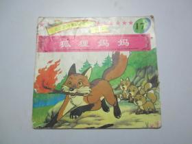 动画世界童话名著精选-狐狸妈妈