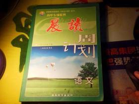 晨读 周计划  语文  高中专项系列  依据教育部最新《考试大纲》编写