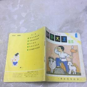 故事大王画库--第二辑1《革命传统故事》