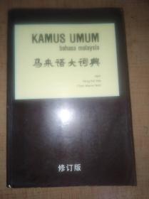 马来语大词典(修订版)