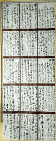 张永军(170cm×67cm)