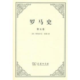 罗马史(第五卷)