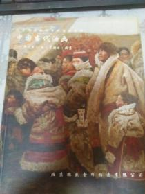北京鹏盛金辉2007年拍卖会:中国当代油画