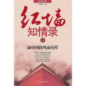 红墙知情录一—新中国的风雨历程