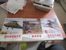 现代军用直升机、狙击步枪、当代主力战机 : 数据和结构图 3本合售