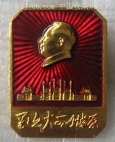 星星之火可以燎原..毛泽东同志主办农民*动讲习所旧址