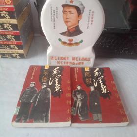 《毛泽东与朱德》《毛泽东与陈毅》(二册)