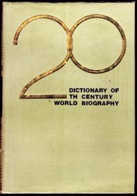 二十世纪世界名人辞典