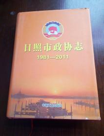 日照市政协志  1981-2011