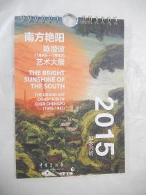 2015年纪念月历(南方艳阳:陈澄波(1895-1947)艺术大展 )32开