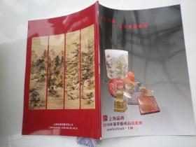 上海品得  文房拍卖