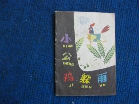 【彩色连环画】小公鸡躲雨
