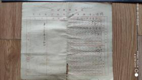 交通专题-----中华民国37年利也船务公司,钱塘江趸船第5水航行报告书(时刻表)