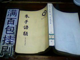 朱子语类三 中华书局馆藏
